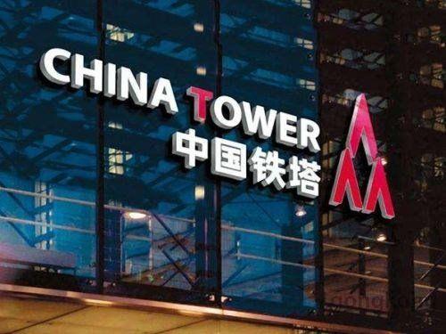 中国铁塔香港上市 成为今年全球最大IPO