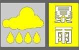 """受颱風""""溫比亞""""影響 16-18日江蘇將有明顯風雨天氣"""