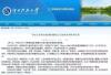 研究有缺陷?河北科技大学公布韩春雨团队撤稿论文的调查和处理结果