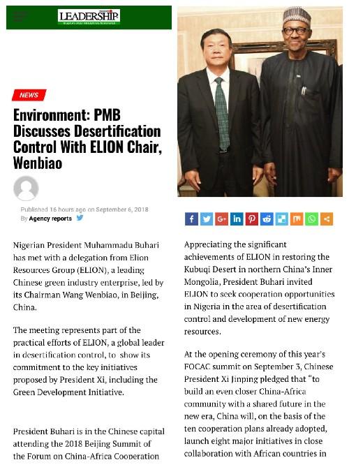 尼日利亚总统布哈里会见亿利集团董事长王文彪