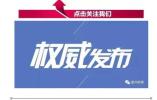 广东惠东水泥槽罐车侧翻致9死 7名涉案人员被批捕