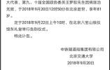 """""""高铁院士""""王梦恕告别仪式周六上午在八宝山殡仪馆举行"""