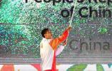第三届夏季青奥会开幕:参赛机会一生一次 不负青春未来可期
