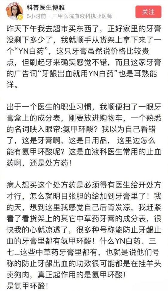 """血液科醫生發帖質疑云南白藥牙膏 """"氨甲環酸..."""