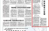 北京香山論壇:中國維和部隊的貢獻有口皆碑