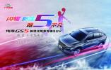闪耀新生 唯5不凡全新传祺GS5 南京上市