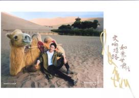 留言就送黄轩签名照+18家景区门票,跟他在甘肃走一走