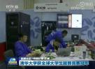 这所中国高校世界第一!虽然看不懂但就是牛!