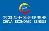"""新年元旦零點正式啟動!時隔五年,中國經濟再迎""""全面體檢"""""""