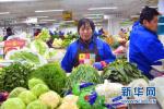 本周衡水市主要农副产品蔬菜价格升多降少