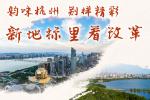 H5|致敬改革开放40周年 新地标里的杭州故事