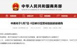 商务部:中美将于1月7日-8日举行经贸问题副部级磋商