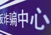 守护老百姓的钱袋子:去年江苏反诈骗中心止损31.4亿元