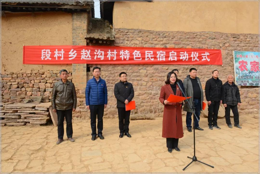渑池县首批特色民宿项目正式启动