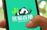 """王思聪的""""熊猫直播""""要黄了 优等生为何被淘汰出局?"""