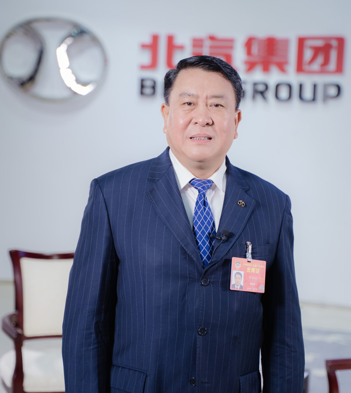 北汽董事长徐和谊:推动中国新能源汽车继续全球领跑