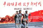 红色咏颂:平北颂英魂 筑梦新时代