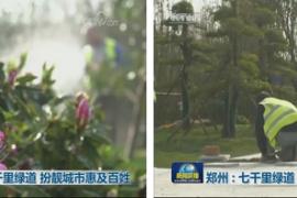 央视新闻联播关注河南郑州:七千里绿道 扮靓城市惠及百姓