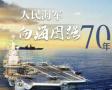 人民海军向海图强70年