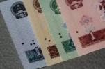"""第四套人民币部分券别退出流通 曾开创多个""""第一次"""""""