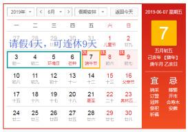 """端午节""""拼假""""可连休9天 错峰出行机票或省超千元"""