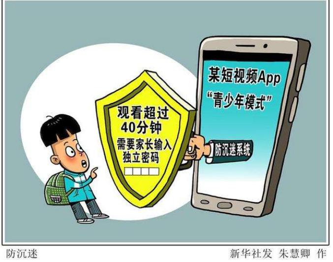 网络视频平台推行青少年防沉迷系统 为...