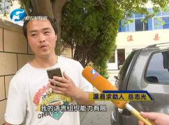 郑州一医院承诺免费做矫形手术 患者垫付的钱却不退还