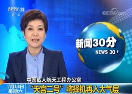 """中国载人航天工程办公室:""""天宫二号""""将择机再入大气层"""