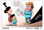 "@家长们,你家孩子的外教""靠谱""吗?看看这些规定"