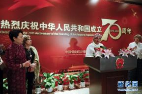 联合国和多国政要热烈祝贺新中国成立70周年