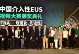 第一届中国介入性EUS视频大赛收官暨富士胶片 LASEREO 7000 发布