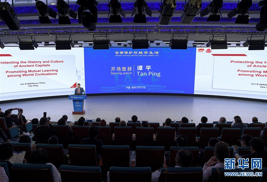 (文化)(1)第二届世界古都论坛在洛阳举行