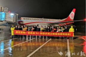 湖北复航首个离鄂班机起飞 搭载64位乘客飞往福州