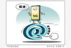 5G消息能否冲击微信支付宝