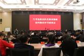 兰考县召开政法队伍教育整顿查纠整改环节座谈会