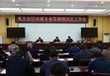 开封市禹王台区召开创建全省双拥模范区工作会
