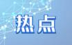 120秒回顾中国航天 每一帧都是中国骄傲