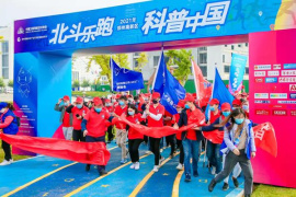 """2021年郑州高新区""""北斗乐跑·科普中国""""活动举行"""