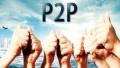 P2P监管的关键是定位