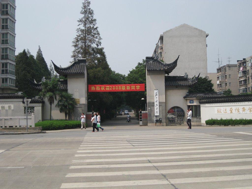 江苏两所学院拟升格为大学