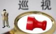 中纪委网站:有国企巡视发现问题倒逼改革 实现增收