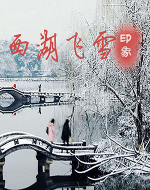 中国最美之——雪中的建筑奇观