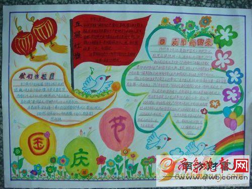 2016国庆节手抄报黑板报资料内容大全 国庆节的诗歌名言