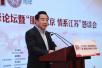 2016北京∙首届苏商高峰论坛在京举行
