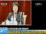 中国驻日本使馆:APA酒店摆放右翼书籍是公然挑衅
