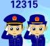 """12315互联网平台上线 消费维权步入""""互联网+""""时代"""