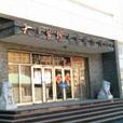 大连紫檀艺术博物馆