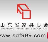 山东省家具协会