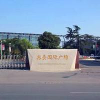 江苏苏豪投资集团有限公司