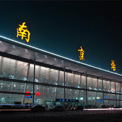 南京火车站
